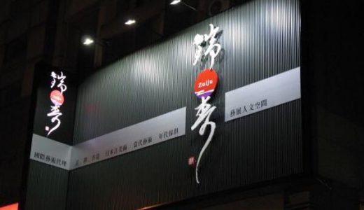 瑞壽ギャラリー 瑞壽藝廊(台湾)